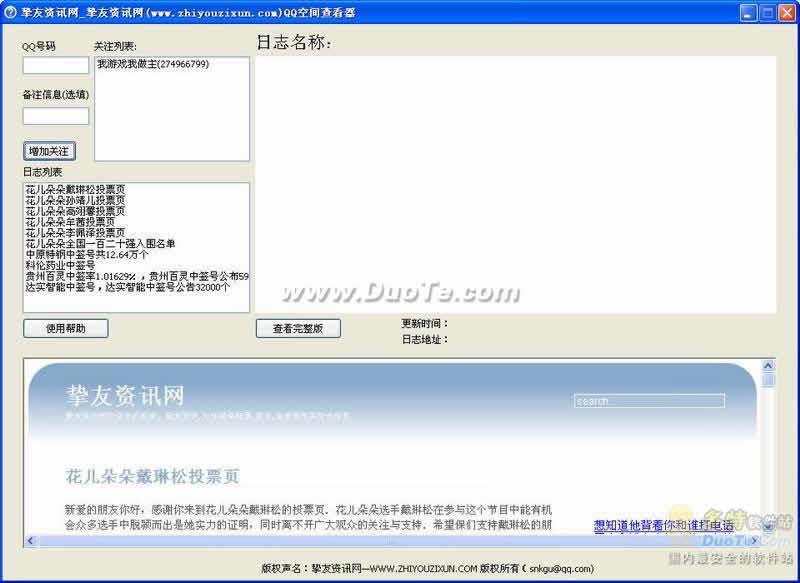 QQ空间查看器下载