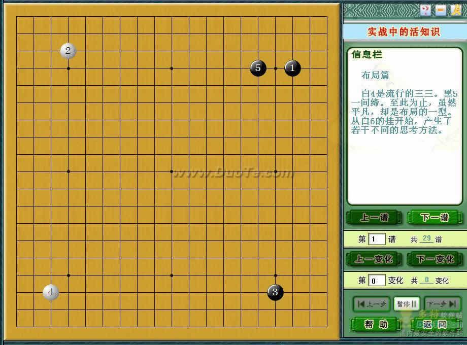 围棋经典战例---对局实战篇下载
