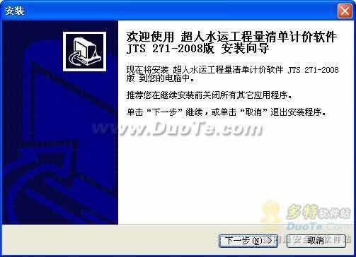 超人水运工程量清单计价软件下载