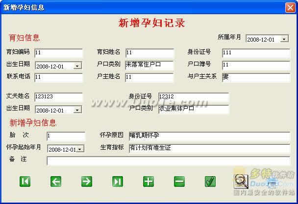 计划生育管理系统下载