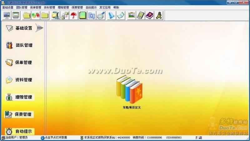 车辆保险代理管理软件下载
