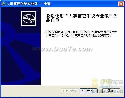人事管理软件下载