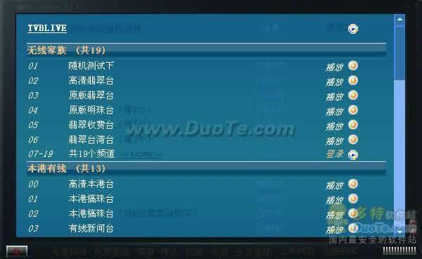 TVBLive翡翠直播网络电视下载