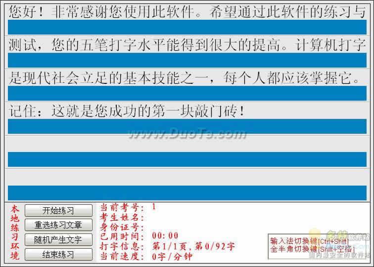 中文打字速度测试软件下载
