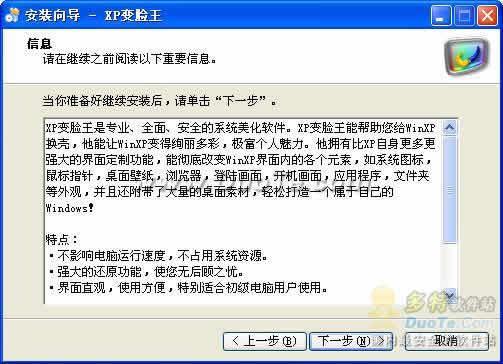 XP变脸王下载