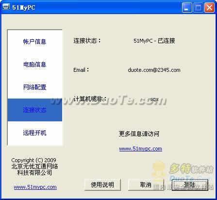 51MyPC远程控制下载