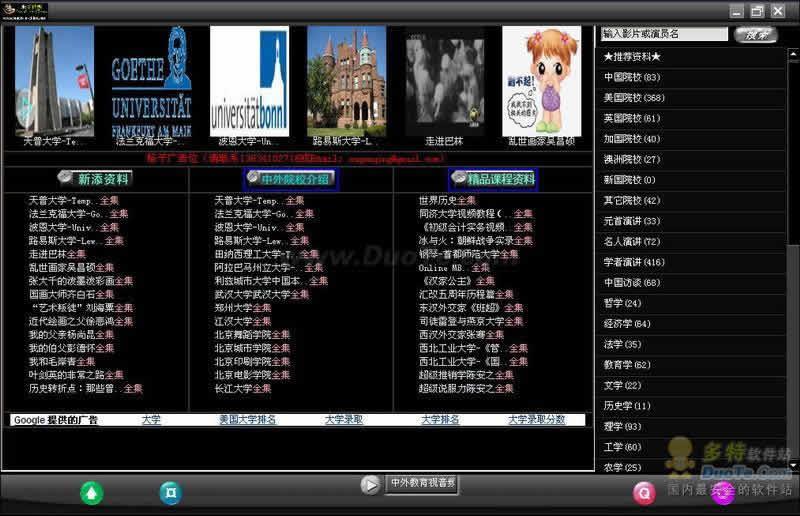 中外教育视音频资料桌面系统下载