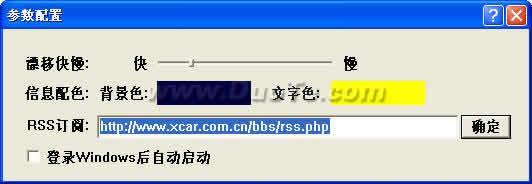 RSS订阅 跑马灯小软件下载
