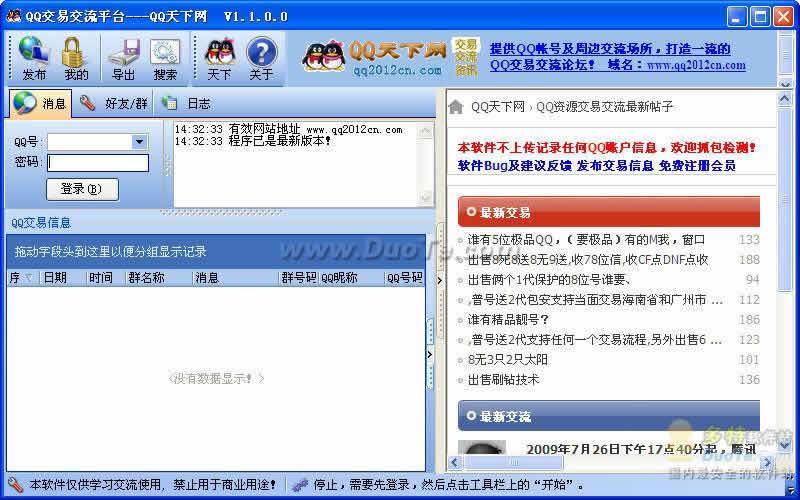 QQ交易交流平台(客户端)下载