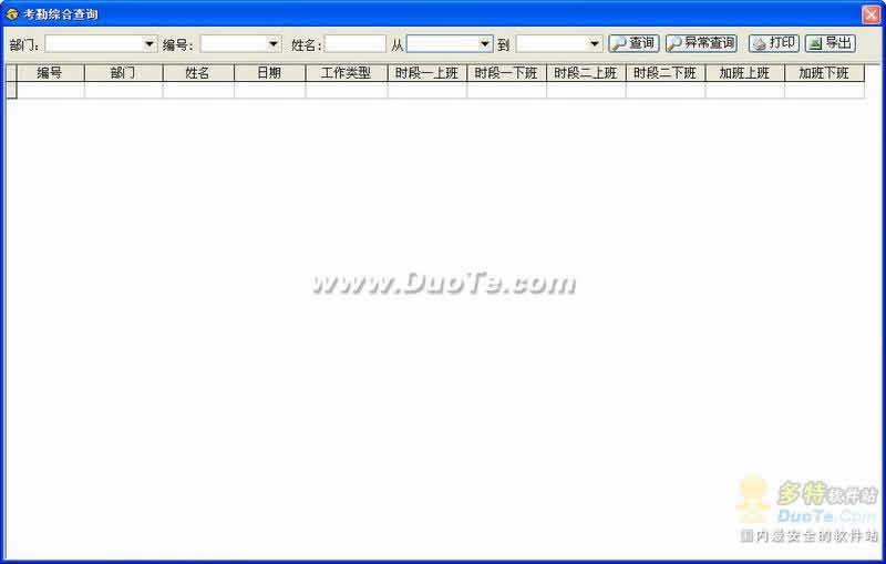 零点考试管理系统下载