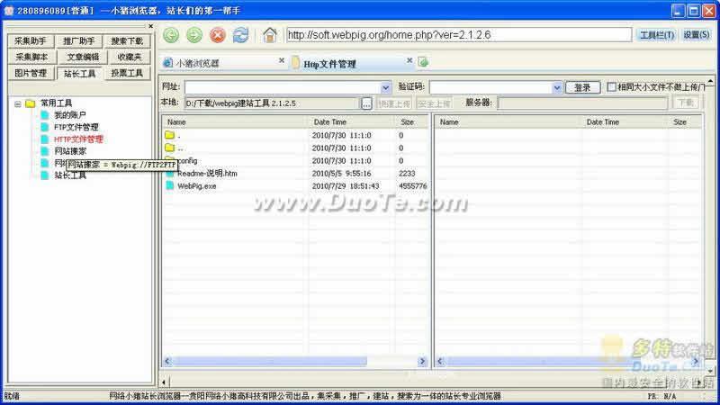 webpig建站工具下载