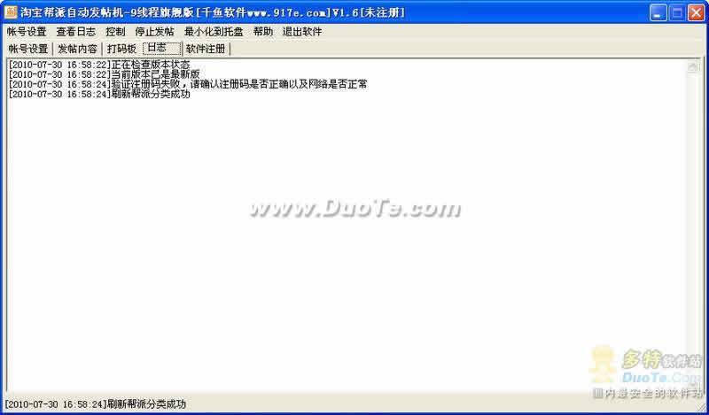 千鱼淘宝帮派自动发帖机-9线程旗舰版下载