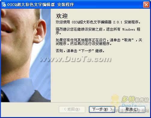 OICQ超大彩色文字编辑器下载