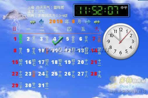 风语桌面日历(悠悠岁月)下载