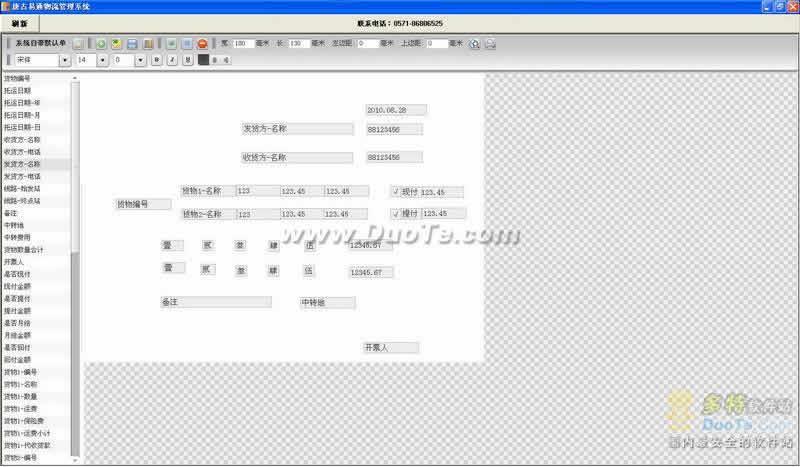 唐古易通免费货运管理软件下载