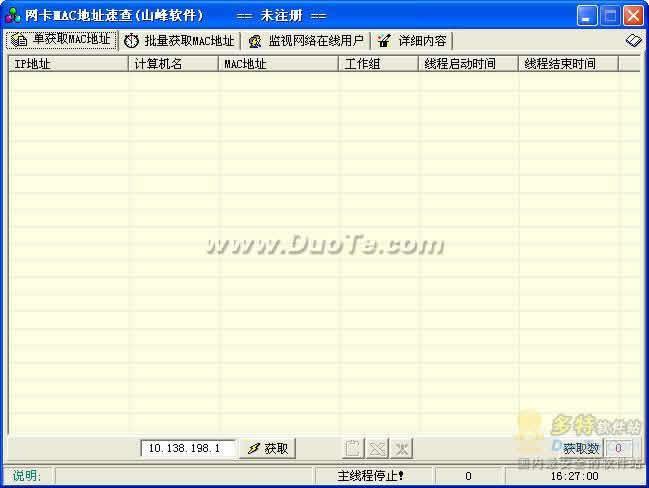 远程网卡MAC地址扫描系统下载