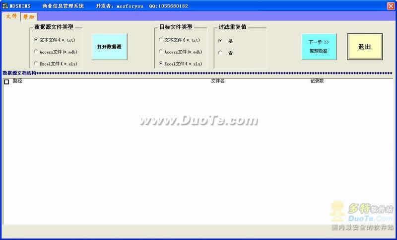 MOSBIMS商业信息管理系统下载
