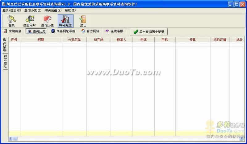 阿里巴巴采购商联系资料查询软件下载