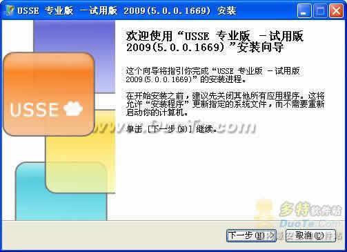 USB安全存储专家 2009下载