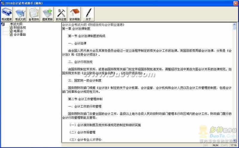2010会计证考试助手下载