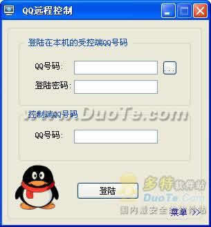 QQ远程控制下载
