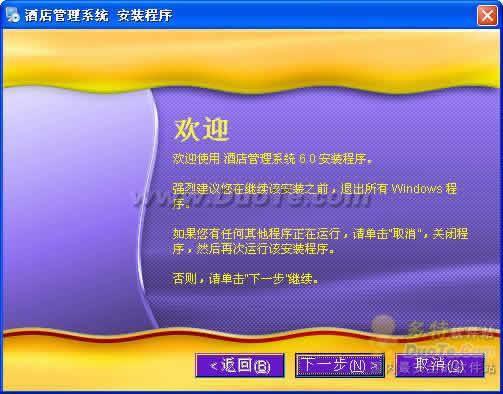 欣欣酒店客房(收银)管理系统下载