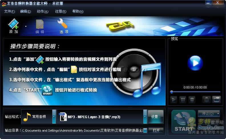 艾奇音频转换器全能大师下载