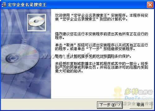 宏宇企业名录搜索王下载