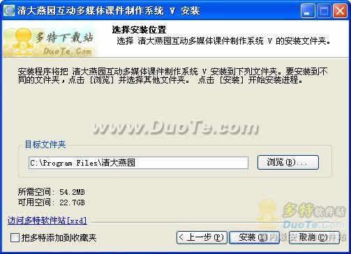 清大燕园互动多媒体课件制作系统下载