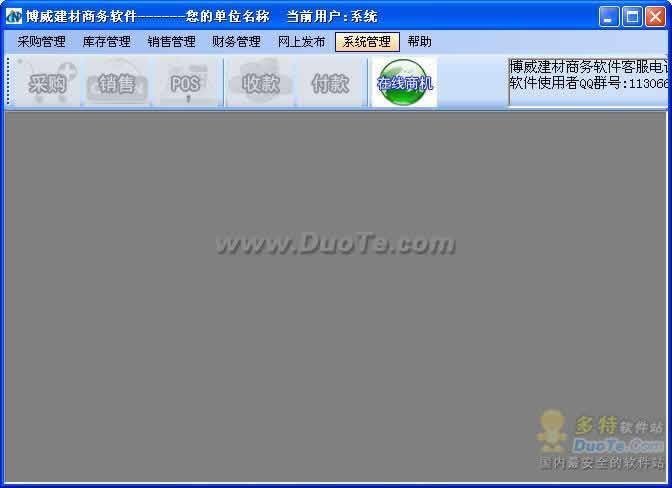 博威建材商务软件下载