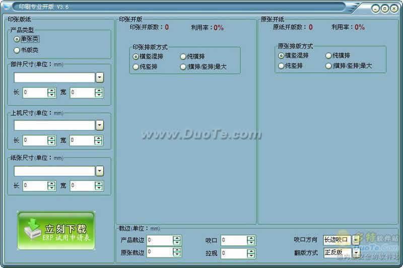 免费印刷开版工具下载