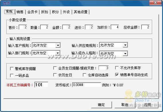 环星商业POS管理系统下载
