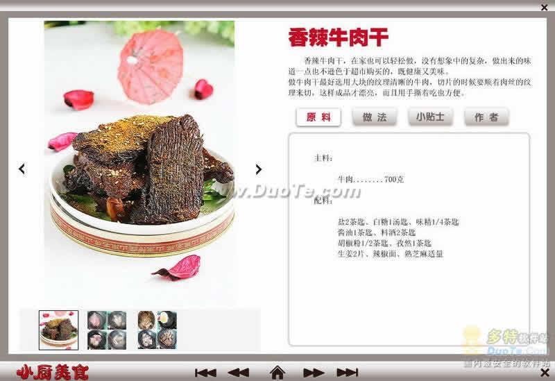 小厨美食菜谱 花样翻新做牛肉下载