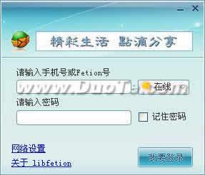 LibFetion(飞信)下载