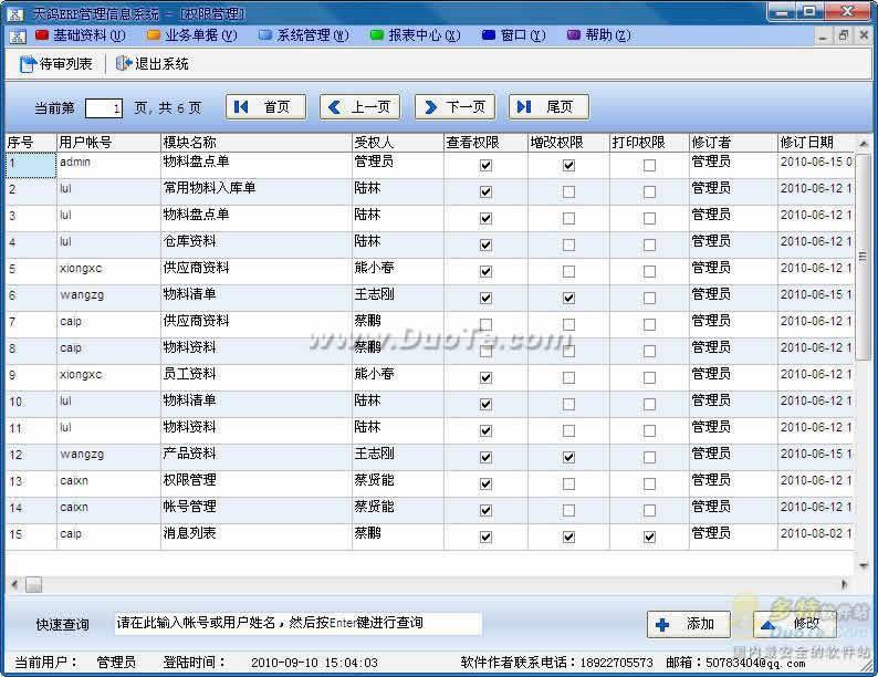 天鸽ERP管理信息系统下载