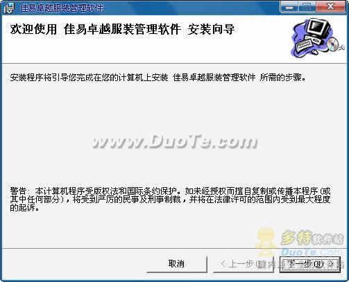 佳易卓越服装管理软件S-4000下载