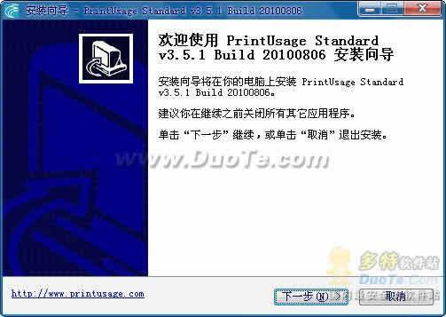 PrintUsage打印监控系统下载