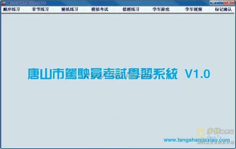 唐山市驾驶员考试学习系统下载