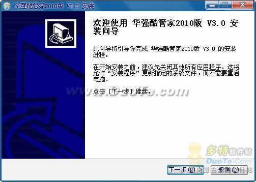 华强酷管家IC库存管理软件下载