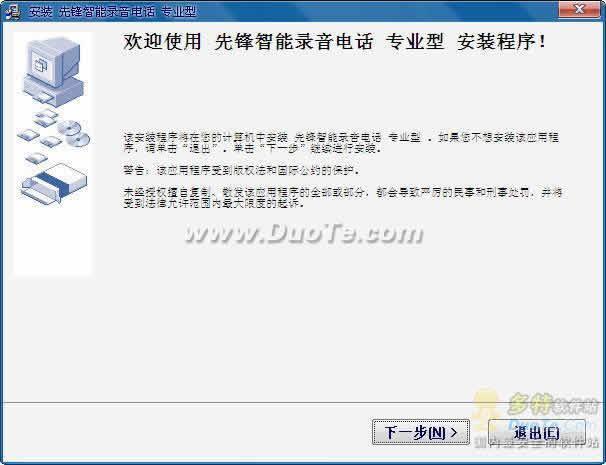 先锋录音电话管理软件下载