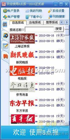 8点报免费看报软件 2010下载