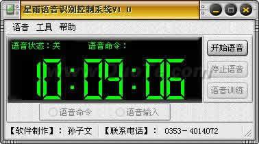 星雨语音识别控制系统下载