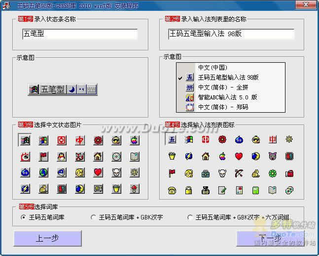 王码五笔98-GBK词库下载
