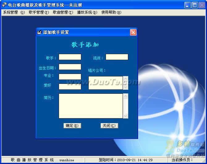 电台歌曲播放管理系统下载