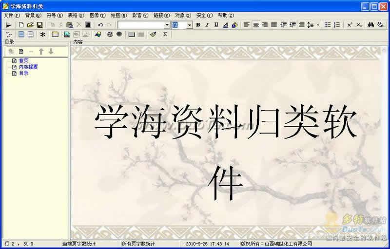 学海资料归类软件下载