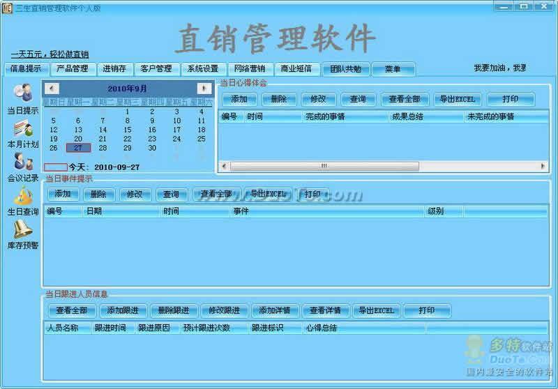 免易三生直销管理软件下载
