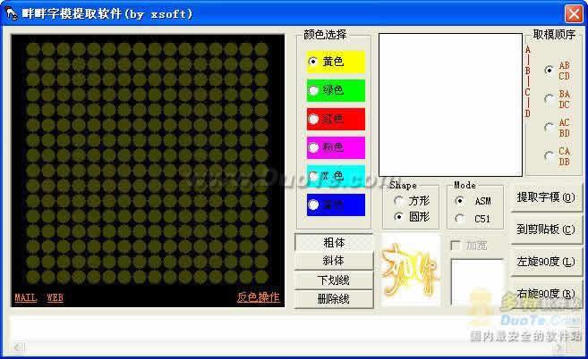 畔畔字模提取软件下载