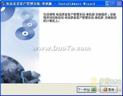 电话录音客户管理系统下载