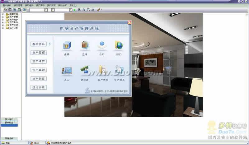 公司电脑资产管理系统下载