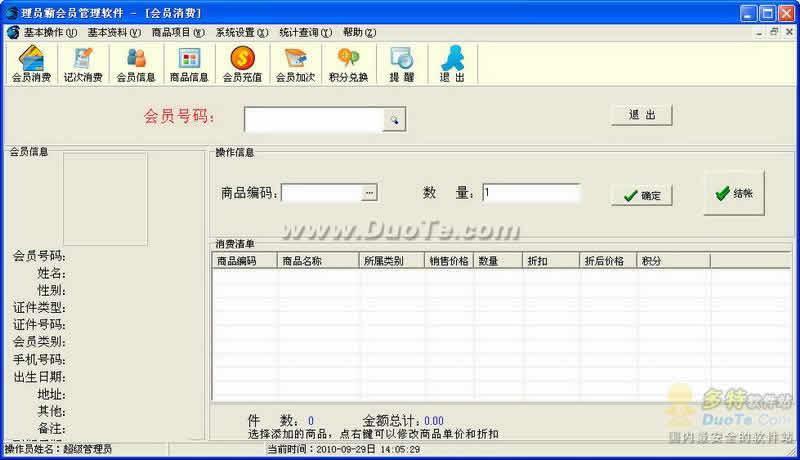 理员霸通用会员管理系统下载